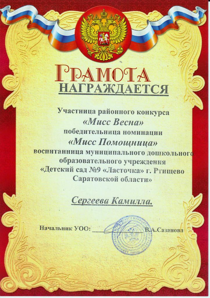 Оригинальные номинации в конкурсе мисс